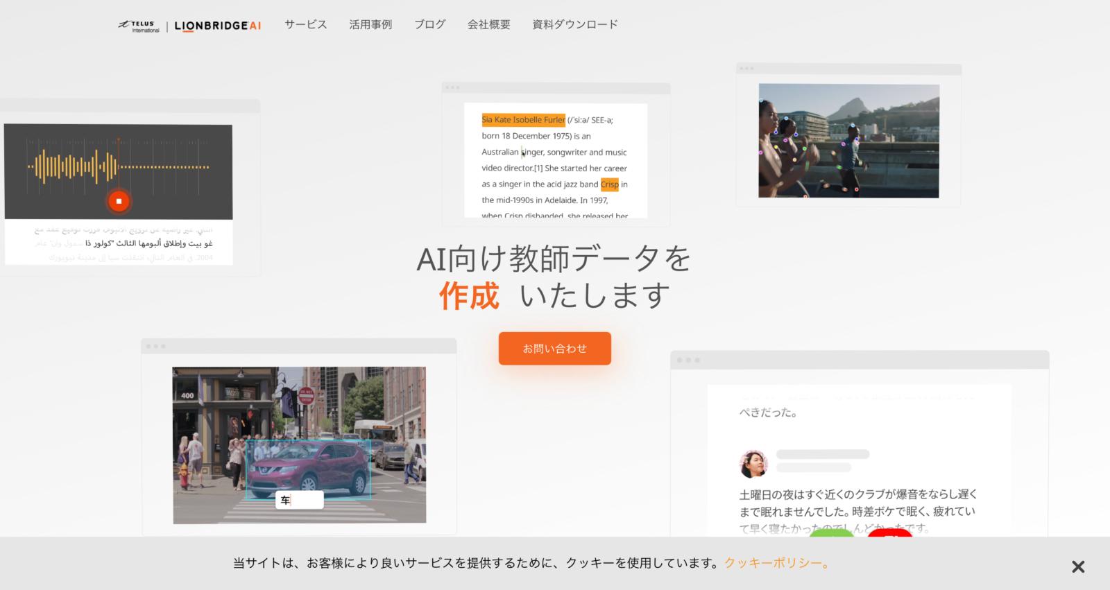 LB AIジャパン株式会社