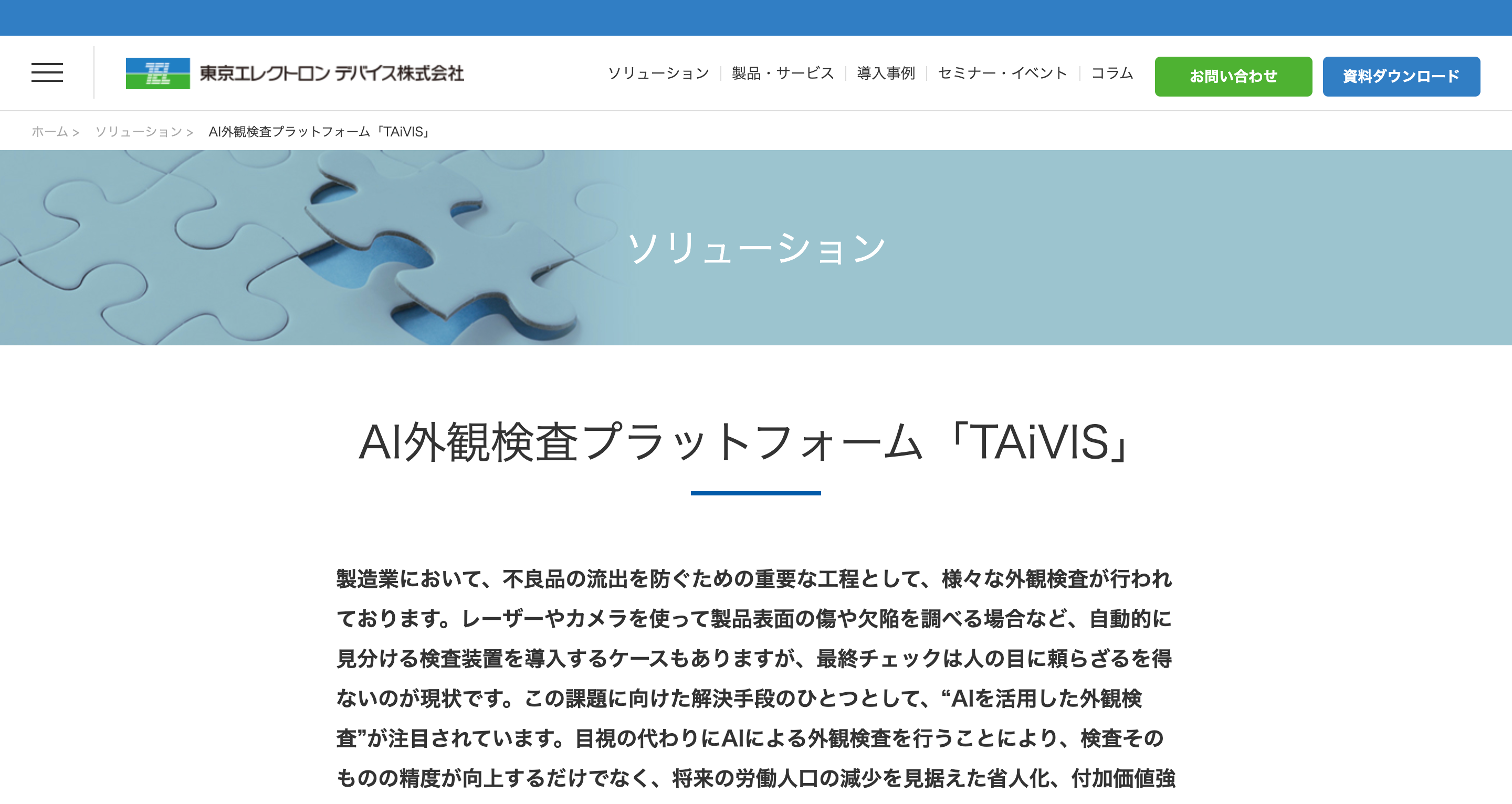 TAiVIS