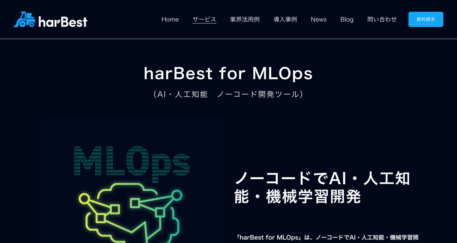 harBest for MLOps