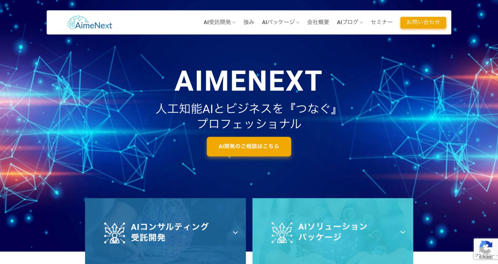 AIMENEXT株式会社