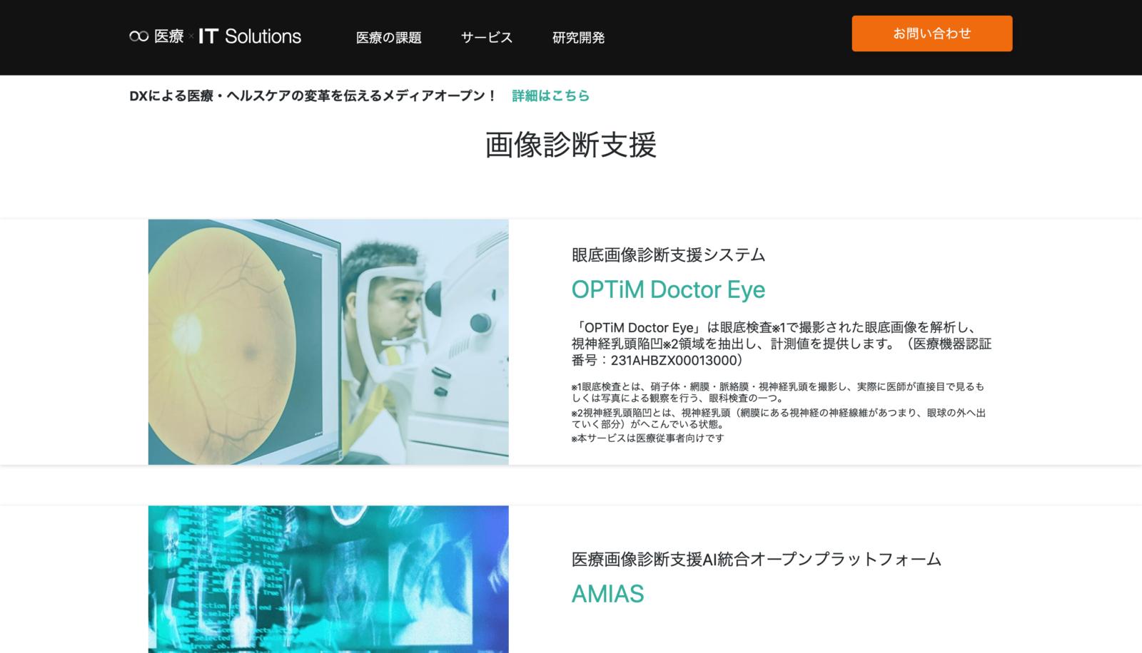 眼底画像診断システム OPTiM Doctor Eye