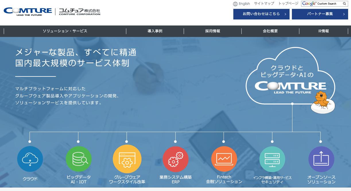 コムチュア株式会社