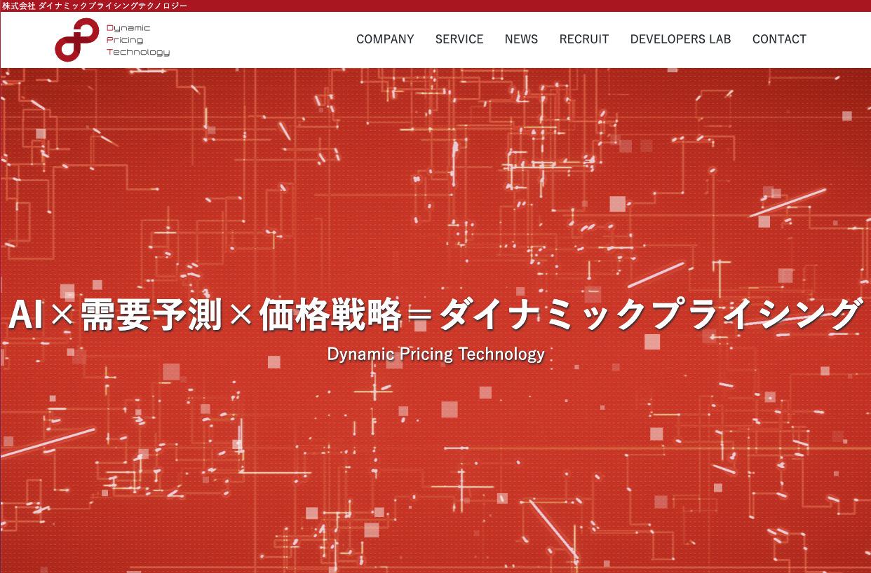株式会社ダイナミックプライシングテクノロジー