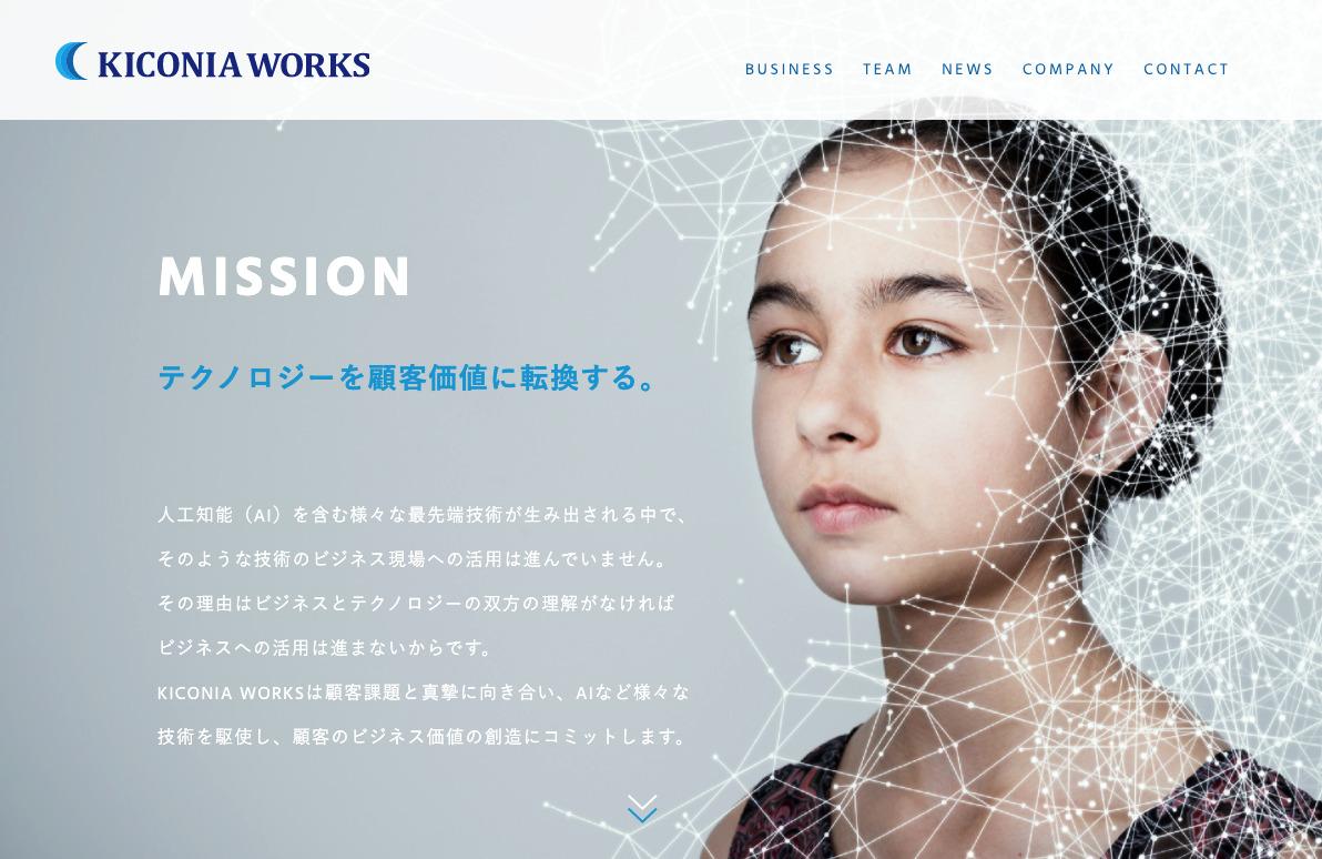 株式会社KICONIA WORKS
