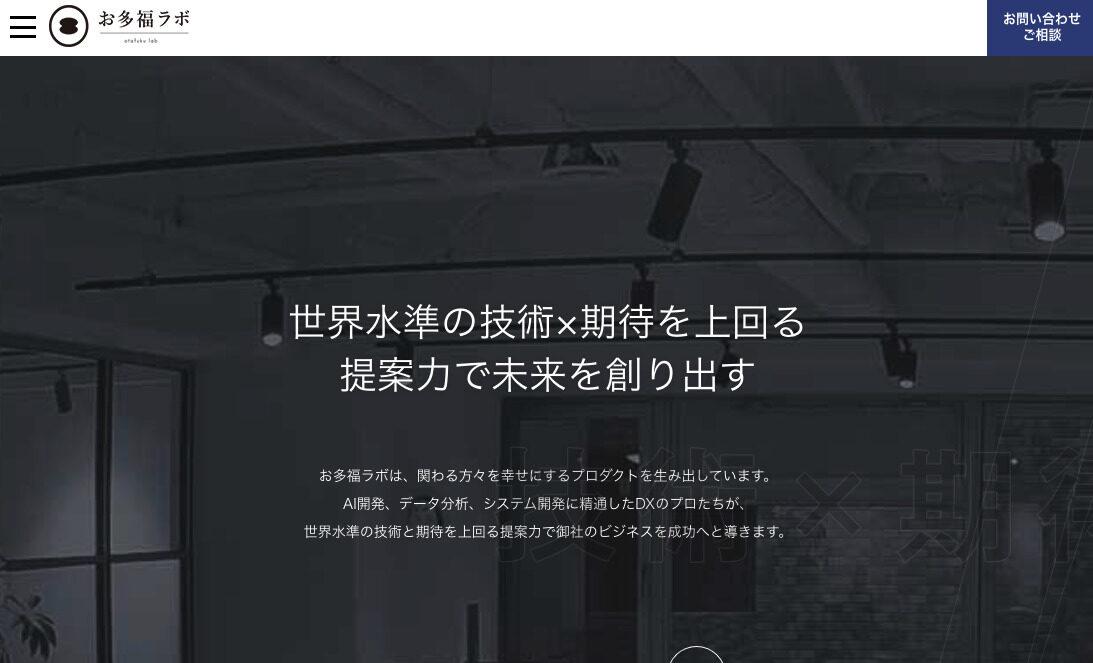 株式会社お多福lab