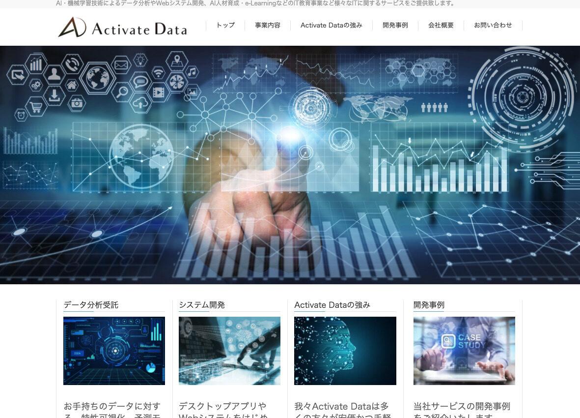 株式会社Activate Data