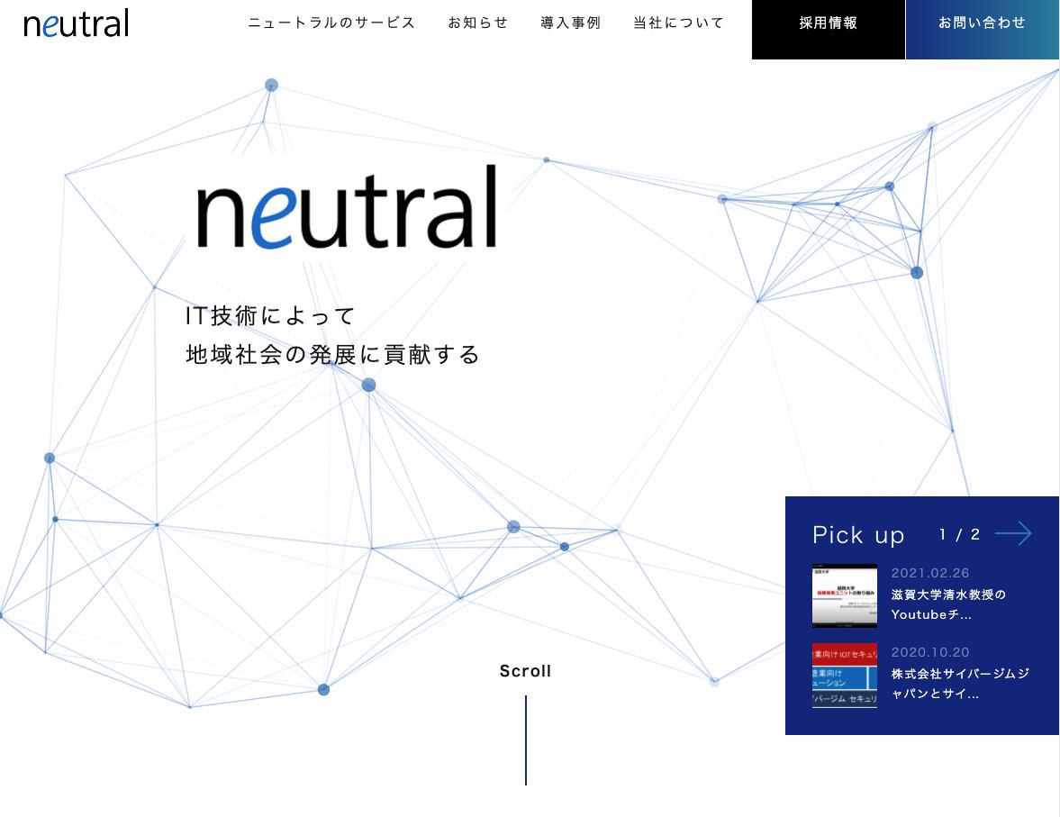 ニュートラル株式会社