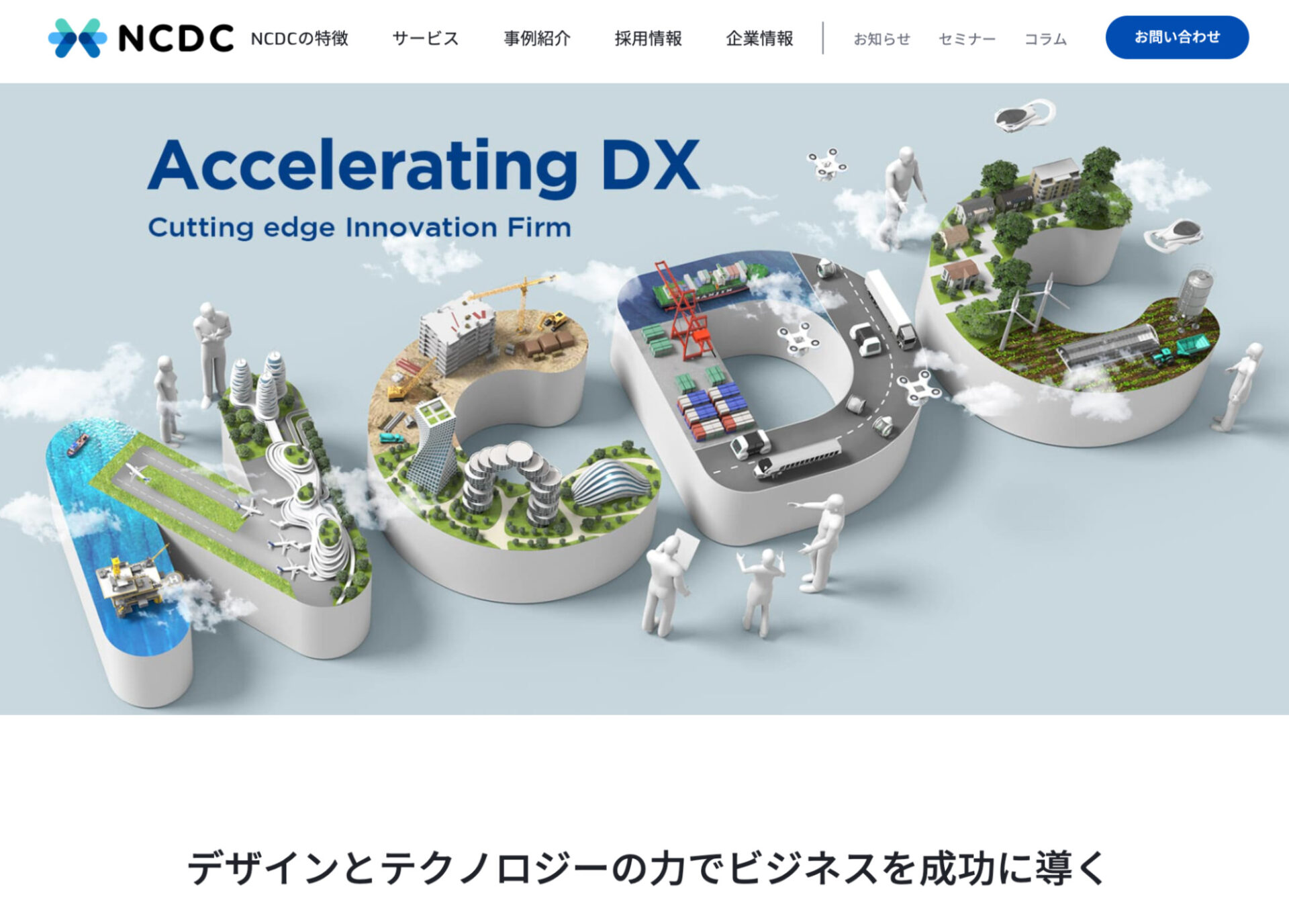 NCDC株式会社