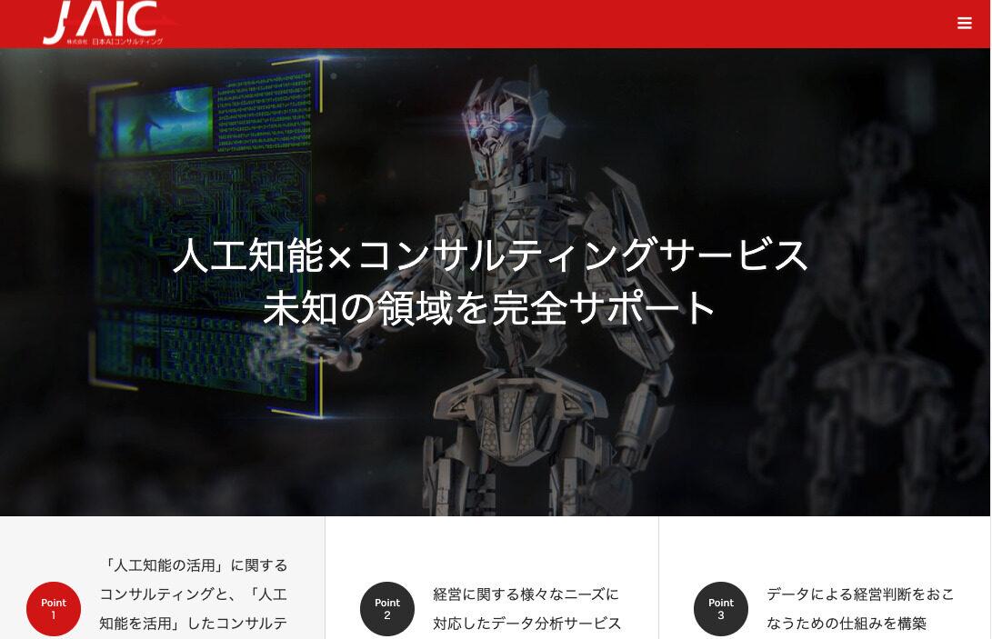 株式会社日本AIコンサルティング
