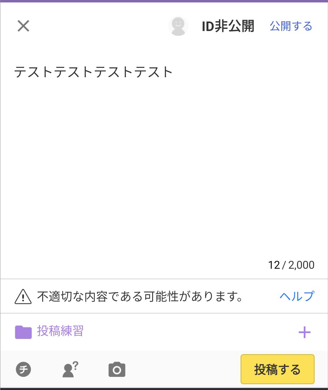 TensorFlow Liteを活用したエッジAI導入事例 〜 Yahoo!知恵袋アプリの不適切投稿を削減
